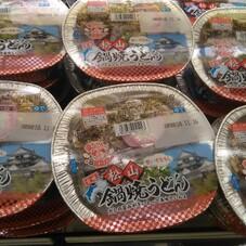 松山鍋焼うどん 298円(税抜)