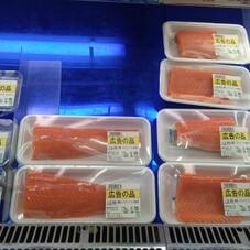 トラウトサーモン刺身用 278円(税抜)