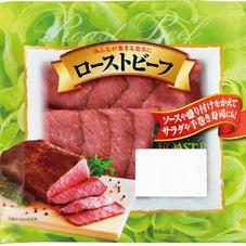 ローストビーフ(ソース付) 397円(税抜)
