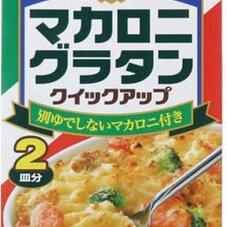 マカロニグラタンクイック 98円(税抜)