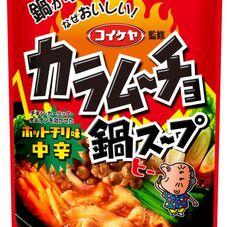 湖池屋監修 カラムーチョ鍋スープ 198円(税抜)