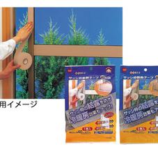 サッシ枠断熱テープ 各色 398円(税抜)