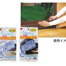 強力結露吸水テープ広幅 各色 448円(税抜)