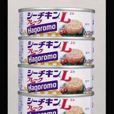 シーチキンLフレーク・マイルド 276円(税抜)