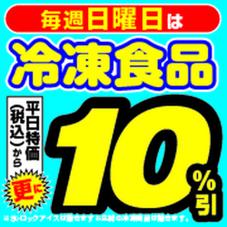 冷凍食品 10%引