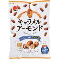 キャラメルアーモンド 148円(税抜)