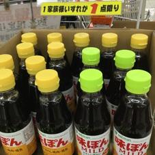 味ぽん・味ぽんMILD 118円(税抜)