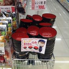 レンジ椀 黒 100円(税抜)