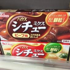 シチューミクス 178円(税抜)
