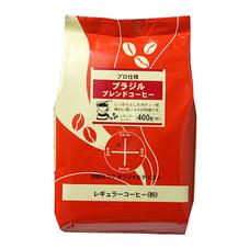 ブラジルブレンドコーヒー(粉) 450円(税抜)