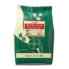 キリマンジャロブレンドコーヒー(粉) 450円(税抜)