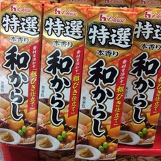 特選本香り和からし 128円(税抜)