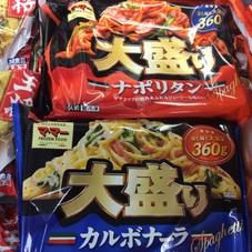 大盛りナポリタン.カルボナーラ 168円(税抜)