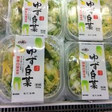 ゆず白菜 188円(税抜)