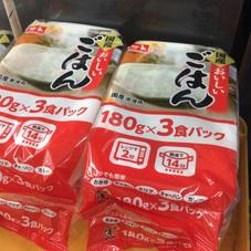 おいしいごはん 298円(税抜)