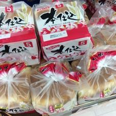本仕込食パン (4・5・6枚) 108円(税抜)