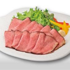 炭火焼ローストビーフスライス 398円(税抜)
