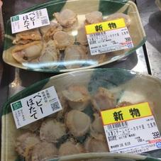 ベビーホタテ貝 398円(税抜)