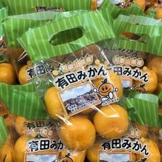 有田みかん 398円(税抜)