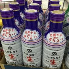 しぼりたて生しょうゆ 238円(税抜)