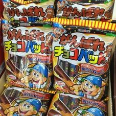 がんばれチョコバットくん 148円(税抜)