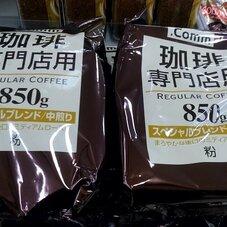 珈琲専門店用 ブレンドコーヒー 698円(税抜)