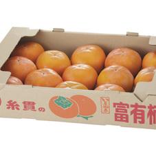 富有柿 1,000円(税抜)