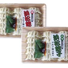 浜松餃子 各種 258円(税抜)