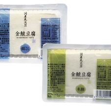 国産丸大豆金鯱豆腐 各種 88円(税抜)