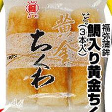 鯛入り黄金ちくわ 79円(税抜)