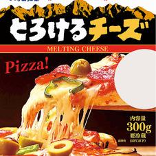 とろけるチーズ 298円(税抜)