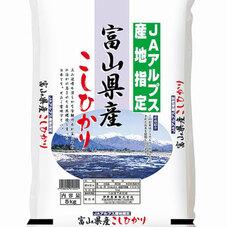 こしひかり(新米) 1,880円(税抜)