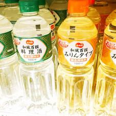 和風百選みりんタイプ・料理酒 178円(税抜)