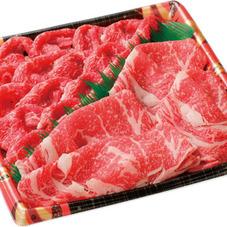 瀬戸内牛(交雑種)すき焼きセット(カタロース・モモ)3~4人前 1,980円(税抜)