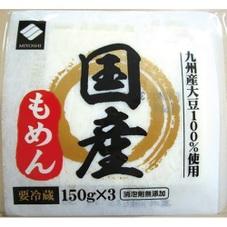 国産木綿3個組 98円(税抜)