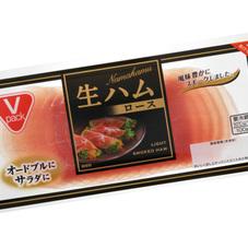 Vパック生ハムロース 258円(税抜)