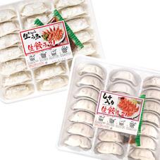 ●生餃子14g×21粒●しそ入り生餃子13g×21粒 198円(税抜)