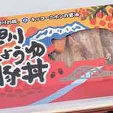 旭川しょうゆ豚丼 991円(税抜)