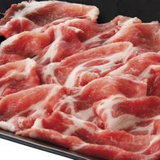 豚肉(ロース肉・肩ロース肉・バラ肉)全品 30%引
