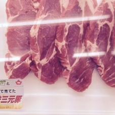 旨味三元豚肩ロースとんかつ用 88円(税抜)