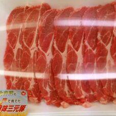 旨味三元豚肩ロース豚丼用 88円(税抜)