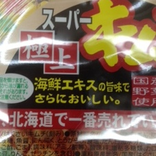 スーパー極上キムチ 237円(税抜)