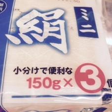 ミニ絹3連とうふ 67円(税抜)