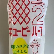 マヨネーズハーフ 128円(税抜)