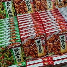 味の素COOK Do青椒肉絲 138円(税抜)