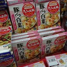 味の素今日の大皿豚肉バラ白菜用 138円(税抜)