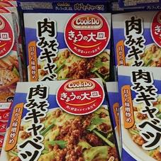 味の素今日の大皿豚みそキャベツ用 138円(税抜)