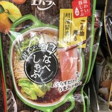 なべしゃぶ 柑橘醤油つゆ 298円(税抜)