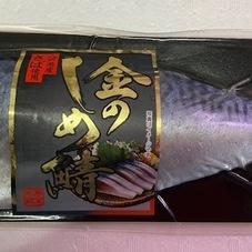 金のしめさば 498円(税抜)