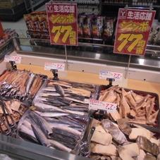 干物・冷凍魚 ばら売り各種 77円(税抜)